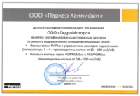 Сертификат сервисного центра гидравлики Parker Hannifin