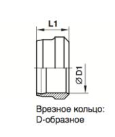 D-образное врезное кольцо